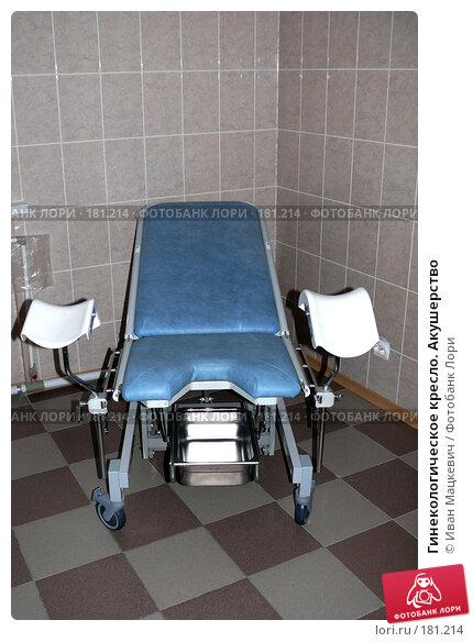 Гинекологическое кресло. Акушерство, эксклюзивное фото № 181214, снято 19 января 2008 г. (c) Иван Мацкевич / Фотобанк Лори