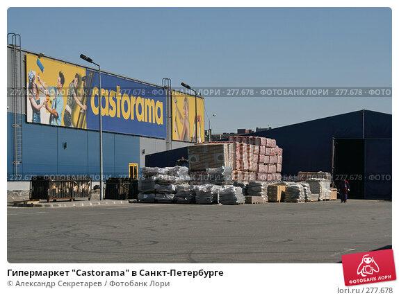 """Гипермаркет """"Castorama"""" в Санкт-Петербурге, фото № 277678, снято 3 мая 2008 г. (c) Александр Секретарев / Фотобанк Лори"""