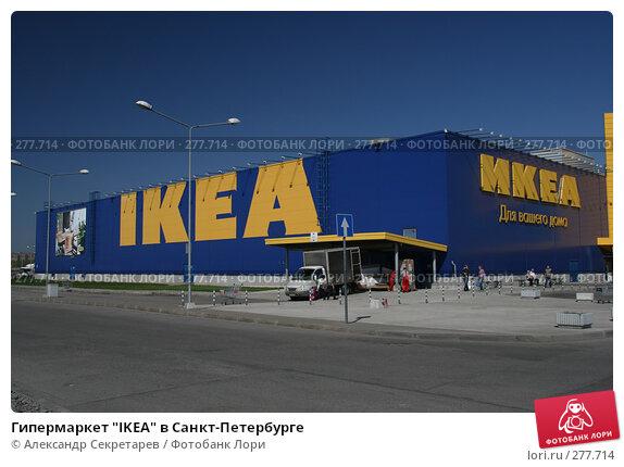 """Купить «Гипермаркет """"IKEA"""" в Санкт-Петербурге», фото № 277714, снято 3 мая 2008 г. (c) Александр Секретарев / Фотобанк Лори"""