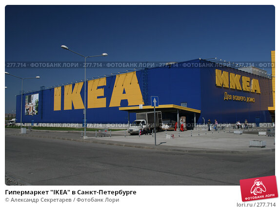 "Гипермаркет ""IKEA"" в Санкт-Петербурге, фото № 277714, снято 3 мая 2008 г. (c) Александр Секретарев / Фотобанк Лори"