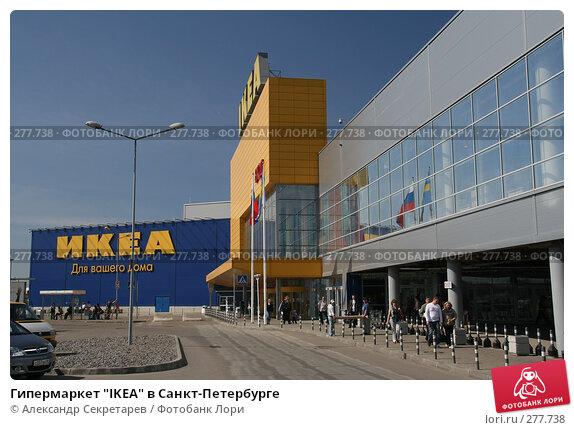 "Гипермаркет ""IKEA"" в Санкт-Петербурге, фото № 277738, снято 3 мая 2008 г. (c) Александр Секретарев / Фотобанк Лори"