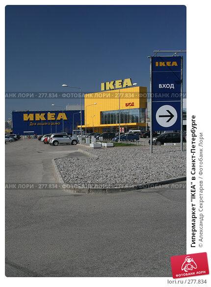 "Гипермаркет ""IKEA"" в Санкт-Петербурге, фото № 277834, снято 3 мая 2008 г. (c) Александр Секретарев / Фотобанк Лори"