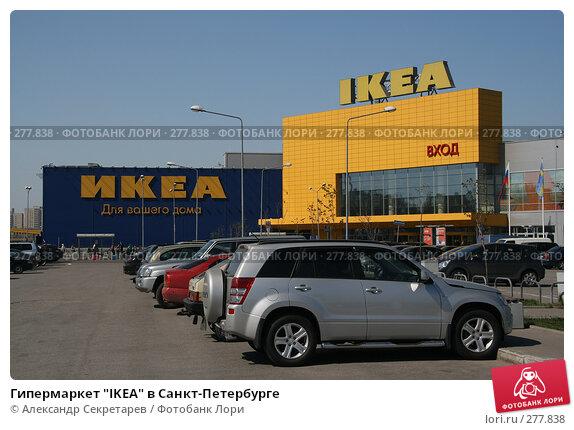 "Гипермаркет ""IKEA"" в Санкт-Петербурге, фото № 277838, снято 3 мая 2008 г. (c) Александр Секретарев / Фотобанк Лори"