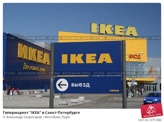 "Гипермаркет ""IKEA"" в Санкт-Петербурге, фото № 277842, снято 3 мая 2008 г. (c) Александр Секретарев / Фотобанк Лори"