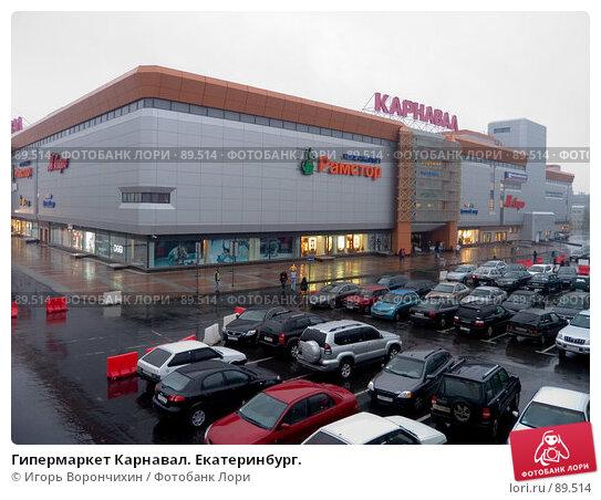 Гипермаркет Карнавал. Екатеринбург., фото № 89514, снято 22 сентября 2007 г. (c) Игорь Ворончихин / Фотобанк Лори