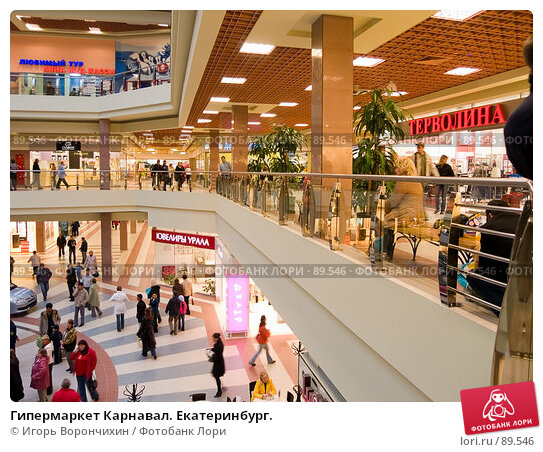 Гипермаркет Карнавал. Екатеринбург., фото № 89546, снято 22 сентября 2007 г. (c) Игорь Ворончихин / Фотобанк Лори