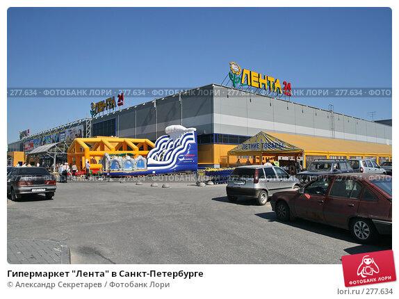 "Гипермаркет ""Лента"" в Санкт-Петербурге, фото № 277634, снято 3 мая 2008 г. (c) Александр Секретарев / Фотобанк Лори"