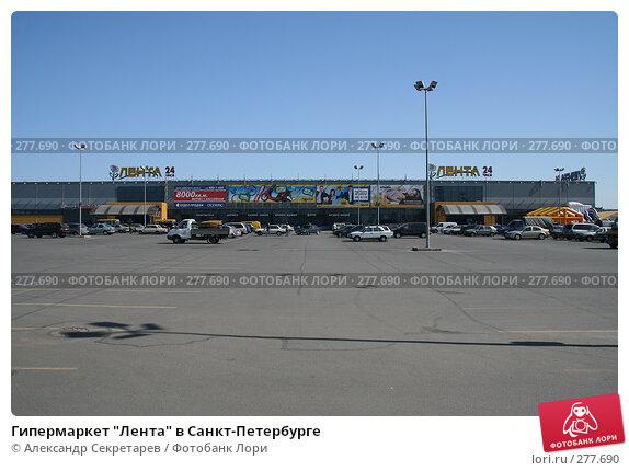 "Гипермаркет ""Лента"" в Санкт-Петербурге, фото № 277690, снято 3 мая 2008 г. (c) Александр Секретарев / Фотобанк Лори"