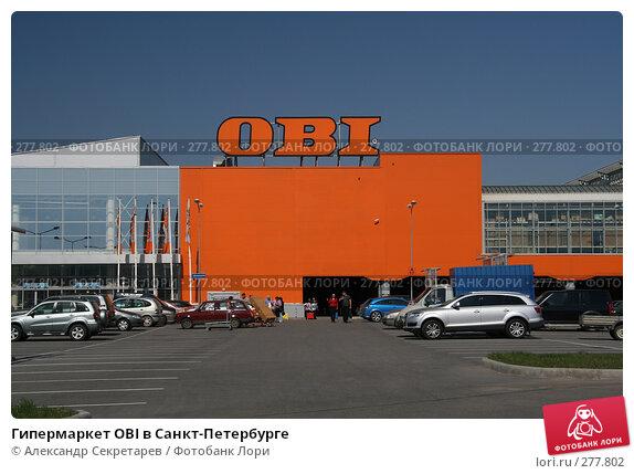 Купить «Гипермаркет OBI в Санкт-Петербурге», фото № 277802, снято 3 мая 2008 г. (c) Александр Секретарев / Фотобанк Лори