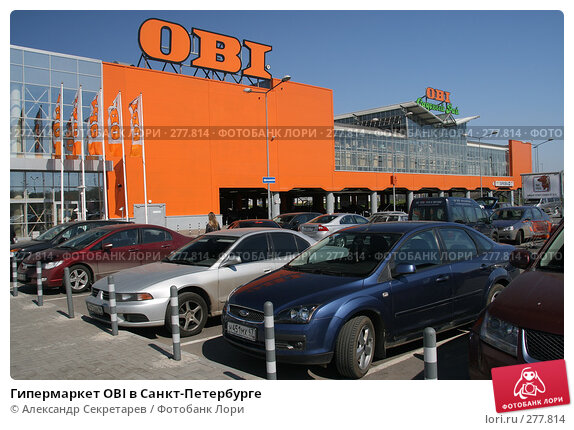 Гипермаркет OBI в Санкт-Петербурге, фото № 277814, снято 3 мая 2008 г. (c) Александр Секретарев / Фотобанк Лори