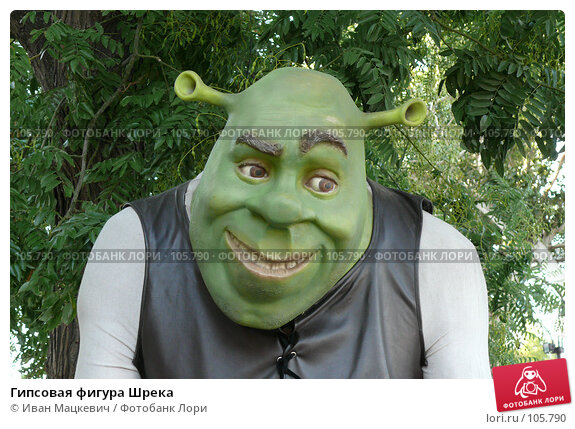Гипсовая фигура Шрека, фото № 105790, снято 9 сентября 2007 г. (c) Иван Мацкевич / Фотобанк Лори