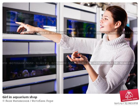Girl in aquarium shop. Стоковое фото, фотограф Яков Филимонов / Фотобанк Лори
