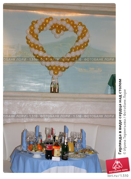 Купить «Гирлянда в виде сердца над столом», эксклюзивное фото № 1510, снято 8 октября 2005 г. (c) Ирина Терентьева / Фотобанк Лори