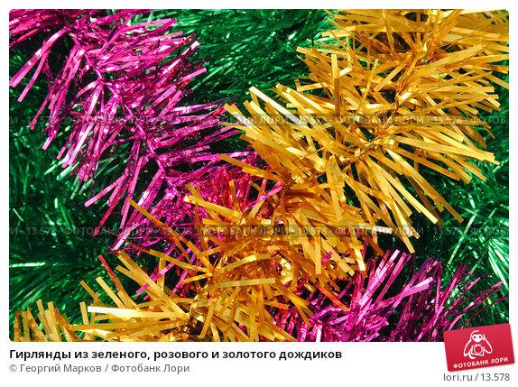 Гирлянды из зеленого, розового и золотого дождиков, фото № 13578, снято 8 ноября 2006 г. (c) Георгий Марков / Фотобанк Лори