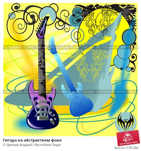 Купить «Гитара на абстрактном фоне», иллюстрация № 176366 (c) Цепков Андрей / Фотобанк Лори