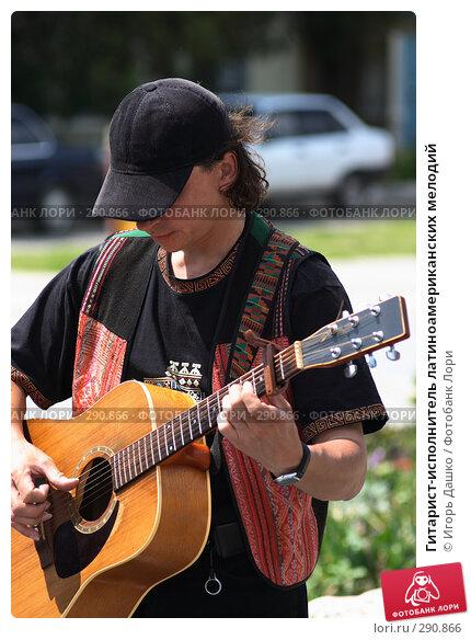Купить «Гитарист-исполнитель латиноамериканских мелодий», фото № 290866, снято 17 мая 2008 г. (c) Игорь Дашко / Фотобанк Лори