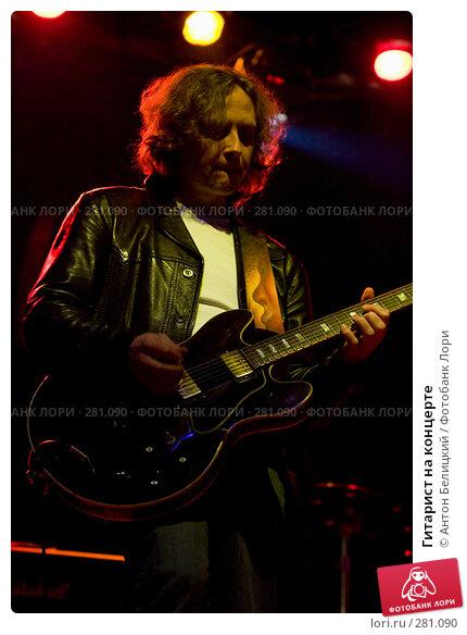 Купить «Гитарист на концерте», фото № 281090, снято 15 декабря 2017 г. (c) Антон Белицкий / Фотобанк Лори