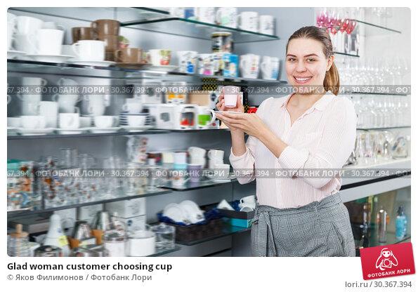 Купить «Glad woman customer choosing cup», фото № 30367394, снято 2 мая 2018 г. (c) Яков Филимонов / Фотобанк Лори