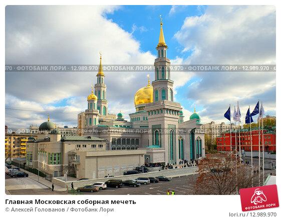 Купить «Главная Московская соборная мечеть», фото № 12989970, снято 30 октября 2015 г. (c) Алексей Голованов / Фотобанк Лори