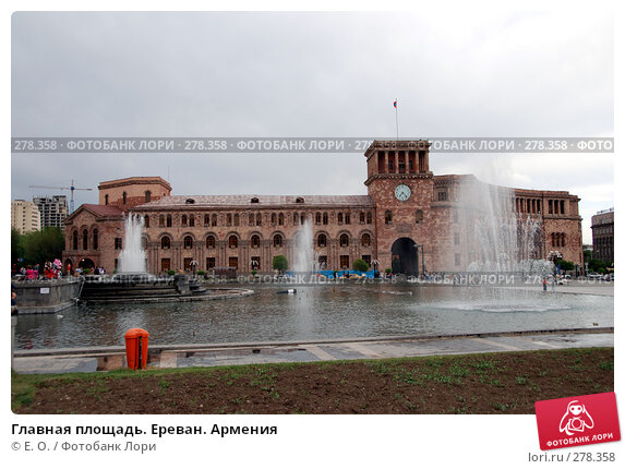 Купить «Главная площадь. Ереван. Армения», фото № 278358, снято 1 мая 2008 г. (c) Екатерина Овсянникова / Фотобанк Лори