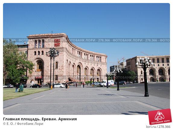 Главная площадь. Ереван. Армения, фото № 278366, снято 2 мая 2008 г. (c) Екатерина Овсянникова / Фотобанк Лори