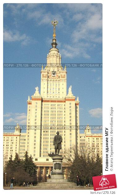 Купить «Главное здание МГУ», фото № 270126, снято 30 марта 2007 г. (c) Агата Терентьева / Фотобанк Лори