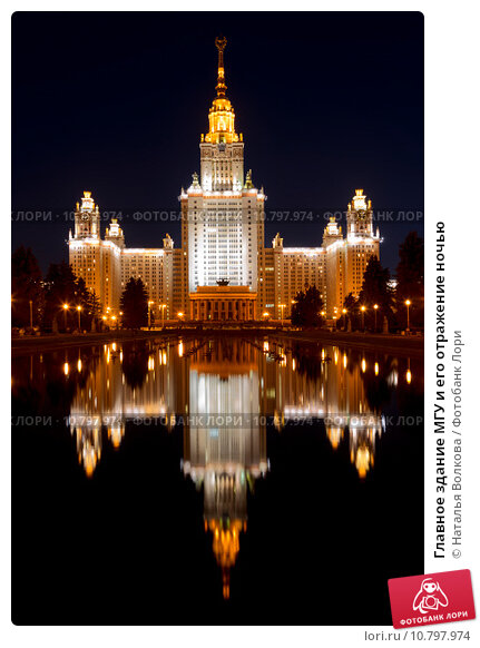 Главное здание МГУ и его отражение ночью, фото № 10797974, снято 21 августа 2015 г. (c) Наталья Волкова / Фотобанк Лори