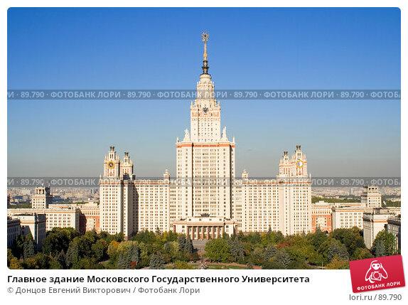 Главное здание Московского Государственного Университета, фото № 89790, снято 21 сентября 2007 г. (c) Донцов Евгений Викторович / Фотобанк Лори