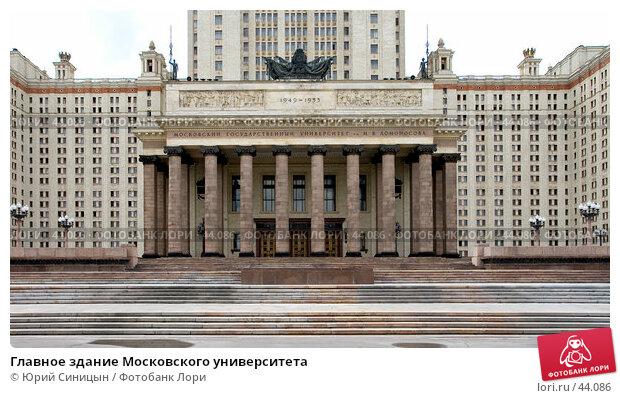 Главное здание Московского университета, фото № 44086, снято 13 мая 2007 г. (c) Юрий Синицын / Фотобанк Лори