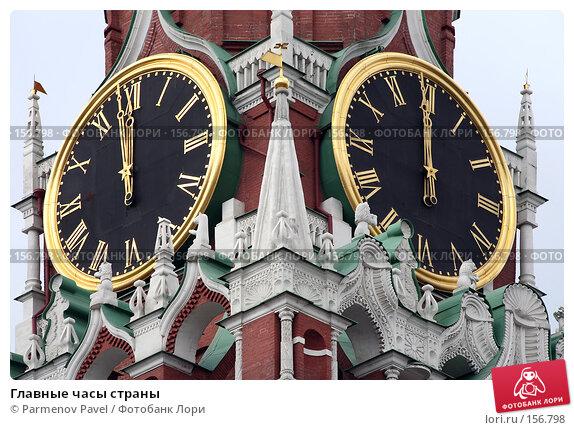 Главные часы страны, фото № 156798, снято 21 декабря 2007 г. (c) Parmenov Pavel / Фотобанк Лори