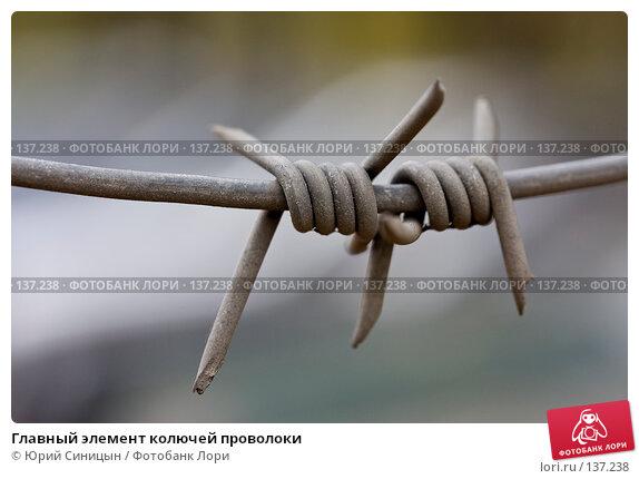 Главный элемент колючей проволоки, фото № 137238, снято 22 октября 2007 г. (c) Юрий Синицын / Фотобанк Лори