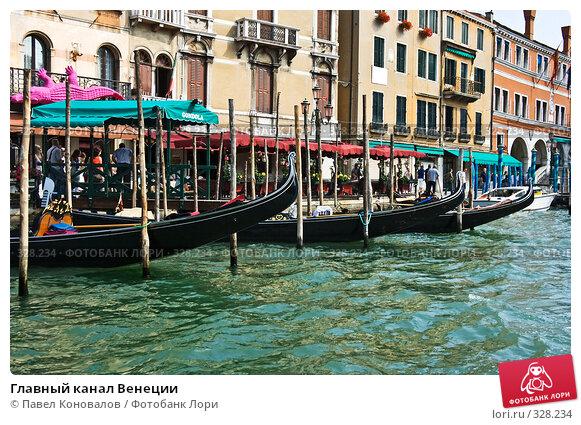 Главный канал Венеции, фото № 328234, снято 29 июня 2007 г. (c) Павел Коновалов / Фотобанк Лори