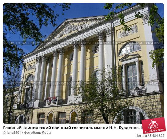 Купить «Главный клинический военный госпиталь имени Н.Н. Бурденко. Москва», эксклюзивное фото № 3484822, снято 2 мая 2012 г. (c) lana1501 / Фотобанк Лори