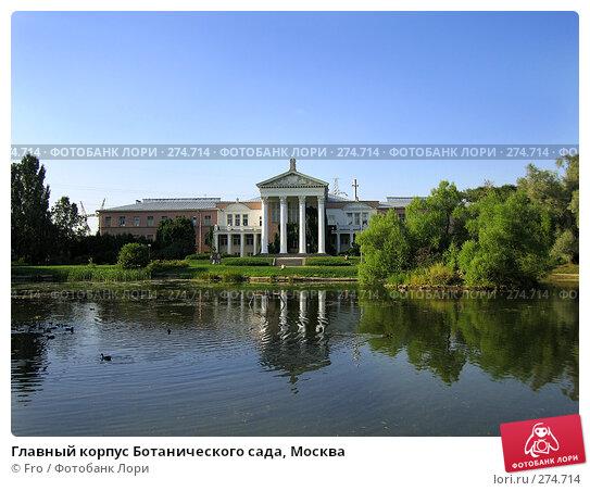 Главный корпус Ботанического сада, Москва, фото № 274714, снято 7 августа 2005 г. (c) Fro / Фотобанк Лори