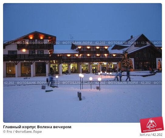 Главный корпус Волена вечером, фото № 42202, снято 17 декабря 2005 г. (c) Fro / Фотобанк Лори