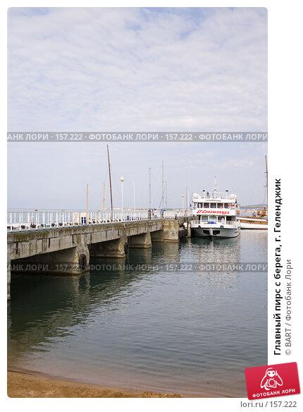 Главный пирс с берега, г. Геленджик, фото № 157222, снято 21 сентября 2017 г. (c) BART / Фотобанк Лори
