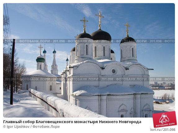 Главный собор Благовещенского монастыря Нижнего Новгорода, фото № 201098, снято 9 сентября 2004 г. (c) Igor Lijashkov / Фотобанк Лори