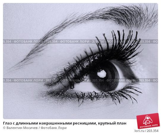 Глаз с длинными накрашенными ресницами, крупный план, фото № 203354, снято 20 января 2008 г. (c) Валентин Мосичев / Фотобанк Лори