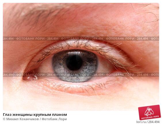 Глаз женщины крупным планом, фото № 284494, снято 20 апреля 2008 г. (c) Михаил Коханчиков / Фотобанк Лори