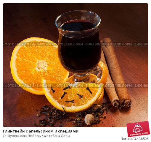 Купить «Глинтвейн с апельсином и специями», фото № 3403506, снято 31 марта 2012 г. (c) Шушпанова Любовь / Фотобанк Лори