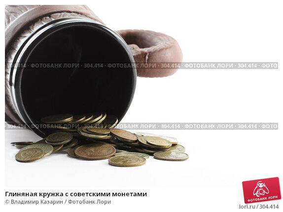 Глиняная кружка с советскими монетами, фото № 304414, снято 31 мая 2008 г. (c) Владимир Казарин / Фотобанк Лори