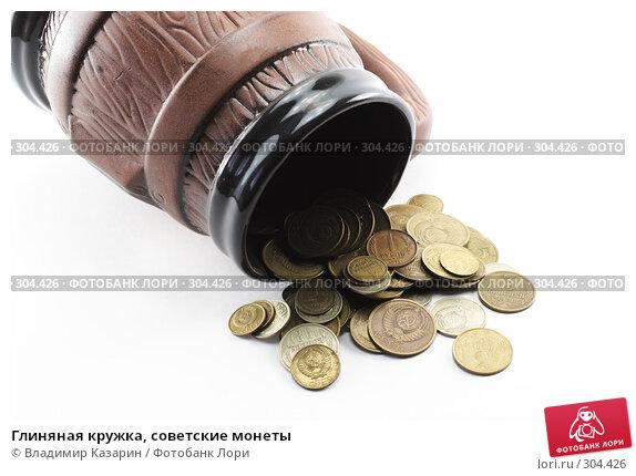 Глиняная кружка, советские монеты, фото № 304426, снято 31 мая 2008 г. (c) Владимир Казарин / Фотобанк Лори