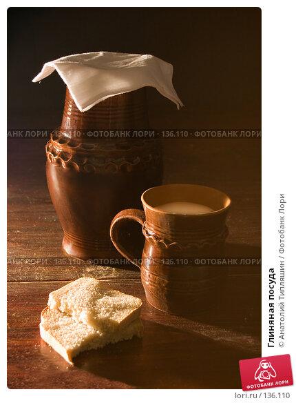 Купить «Глиняная посуда», фото № 136110, снято 28 ноября 2005 г. (c) Анатолий Типляшин / Фотобанк Лори