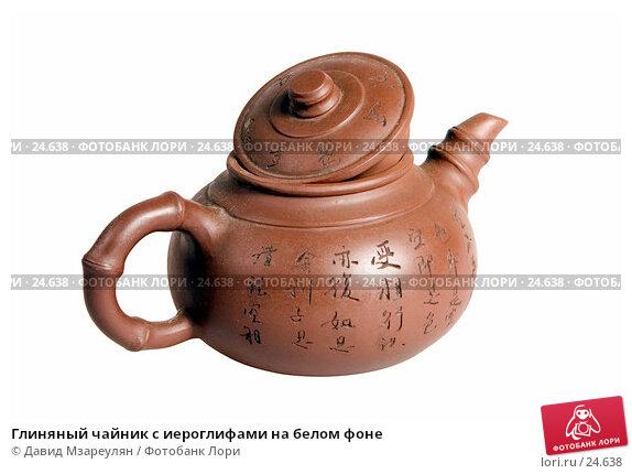Глиняный чайник с иероглифами на белом фоне, фото № 24638, снято 18 марта 2007 г. (c) Давид Мзареулян / Фотобанк Лори