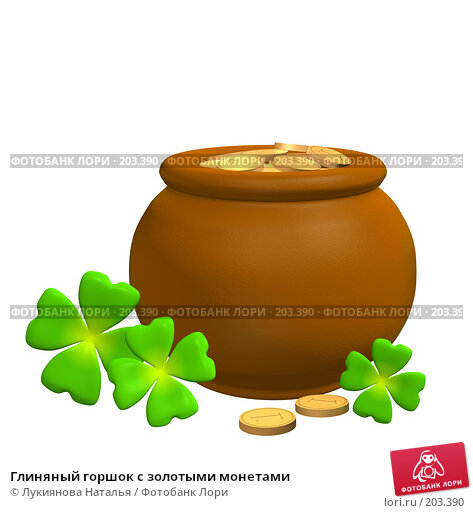 Купить «Глиняный горшок с золотыми монетами», иллюстрация № 203390 (c) Лукиянова Наталья / Фотобанк Лори