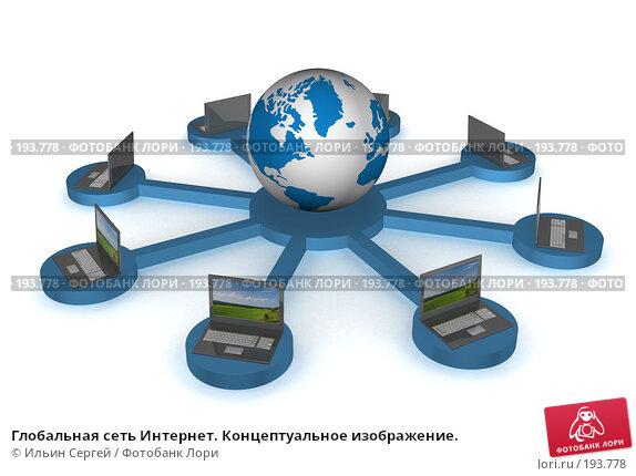 Глобальная сеть Интернет. Концептуальное изображение., иллюстрация № 193778 (c) Ильин Сергей / Фотобанк Лори