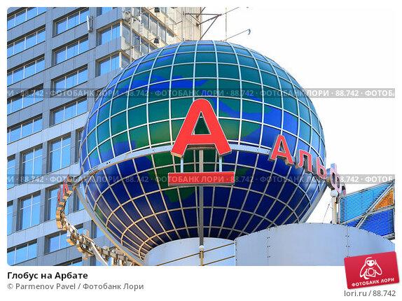 Купить «Глобус на Арбате», фото № 88742, снято 21 сентября 2007 г. (c) Parmenov Pavel / Фотобанк Лори