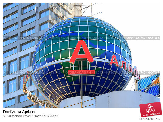 Глобус на Арбате, фото № 88742, снято 21 сентября 2007 г. (c) Parmenov Pavel / Фотобанк Лори