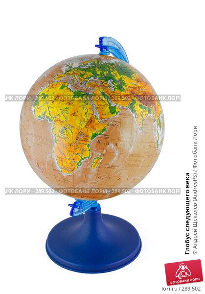 Глобус следующего века, фото № 289502, снято 17 мая 2008 г. (c) Андрей Щекалев (AndreyPS) / Фотобанк Лори