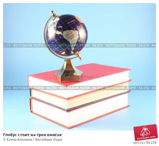 Глобус стоит на трех книгах, фото № 54274, снято 20 июня 2007 г. (c) Елена Блохина / Фотобанк Лори